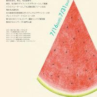 Summer Colors  毛利早穂子イラスト展 7/16-7/31
