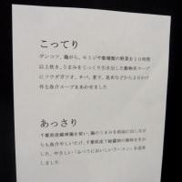 麺ヤ和田@千葉 正式オープンはいったいいつになるのか!?