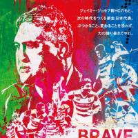 6/17 日本代表 vs アイルランド代表 @静岡・エコパスタジアム