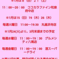 1月の予定(追記あり)