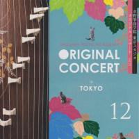 水野箏曲学院オリジナルコンサートinTOKYO vol.12