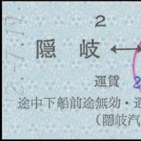 硬券追究0032 隠岐汽船