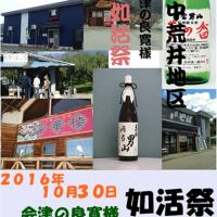 【如活祭2016】   会津鉄道のひとり旅   会津中荒井駅下車