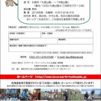 【札幌4/9】オープニング!ごみ拾い 参加者募集中!