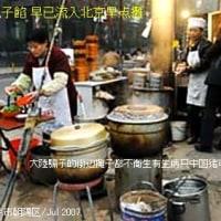 ・支那大陸の中国人の造る豚肉まんはダンボール紙で造る、中国人の常識は世界の非常識。