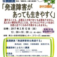横浜市保土ヶ谷区で講演します