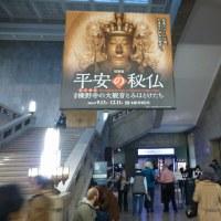 特別展「平安の秘仏」と金碧障壁画を巡るVRツアー「安土城から檜図、そして二条城へ」
