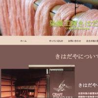 ホームページ 一新