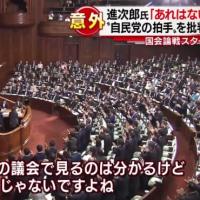 前代未聞。安倍総理の所信表明演説での自民党総立ち拍手は、ナチスの熱狂というより白けたやらせ。