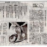 「倉橋健一の詩集をよむ」(朝日新聞)で紹介されました。『ゆがいなブザのパリヤー』