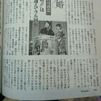 『週刊新潮12月8日号~結婚~』