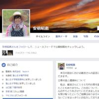 安倍昭恵総理夫人 籠池氏証言についてのFacebookで反論コメント
