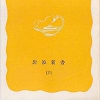 『個人主義の運命』を読む。