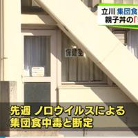 東京・立川の集団食中毒、原因は親子丼の「きざみのり」