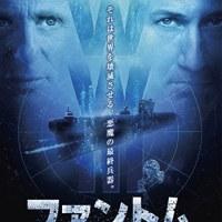 「ファントム -開戦前夜-」 Amazon Prime  エド・ハリス