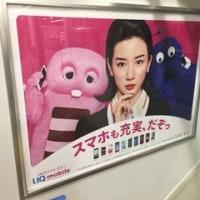 12月2日(金)のつぶやき:永野芽郁 スマホも充実、だぞっ UQモバイル(電車ドア横広告)
