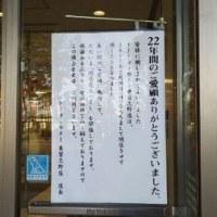 イトーヨーカドー 東習志野店 ボッポ メガポテト