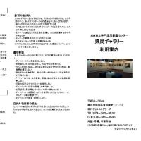 県民ギャラリー予約空き状況(平成29年1月17日時点)