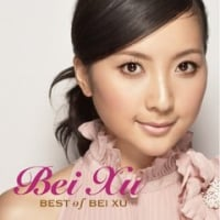音楽評論76「Best of Bei Xu」(ベイ・シュー 2009年)