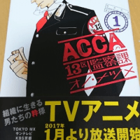 「ACCA 13区監察課・1」オノ・ナツメ