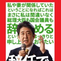 """合唱団は犯罪集団か """"共謀罪""""の国会審議続く(17/04/22)"""