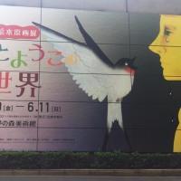 いもとようこの世界 at 上野の森美術館