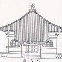 大師堂造営寄附勧進簿に掲載された設計図