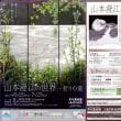 山本澄江の世界ー祈りの道 (古川美術館別館)