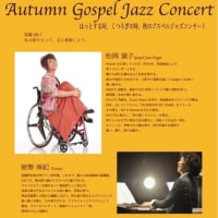 Autumn Gospel Jazz Consert
