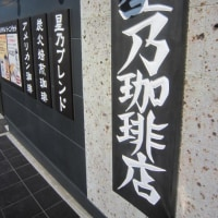 八千代台の星乃珈琲店