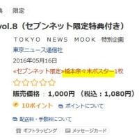 5/16ȯ���blt graph. vol.8��ɽ�桧�����̤ �����֥������ŵ����