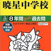 中学入試・暁星中学校
