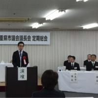 本日、三重県各市議会が一堂に会し…