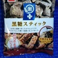 岩塚製菓、米プラス黒糖スティックっ!><