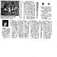 毎日新聞2016年10月14日夕刊