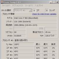 PC発生熱