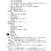 【366-16】損害賠償請求事件訴訟裁判の経緯。
