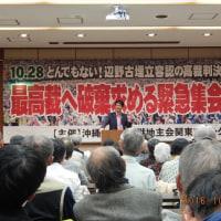 「10.28 最高裁へ破棄を求める緊急集会」に参加しました