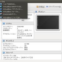 VirtualBox 5.1.4 リリース!