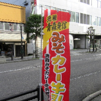 青森「味の札幌 大西」
