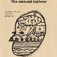 『日常を探検に変える』著者グーリーは鈴木大拙「自然崇拝は高尚な宗教的感情」引用し御先祖様が叱咤激励か