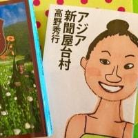 前編/デンジャラス300%作家!!!高野秀行 アヘン王国潜入記