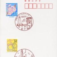 銚子郵便局の風景印