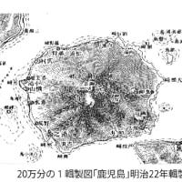桜島が噴火し、流出した熔岩が東島とつながった。