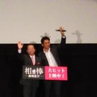 『相棒-劇場版Ⅳ-』初日舞台挨拶