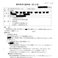 【366-23】損害賠償請求事件訴訟裁判の経緯。