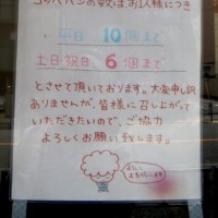 東京情報 531 - 谷中散歩 -