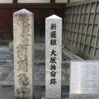 幸村探索・大坂「幕末の血の匂いが…」