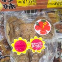 肉だった!!