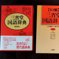 『三省堂国語辞典』